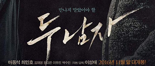 DERAILED (2016)