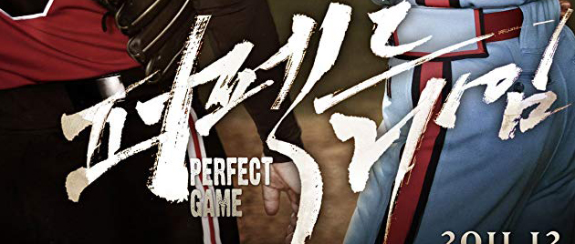 PERFECT GAME (2011)