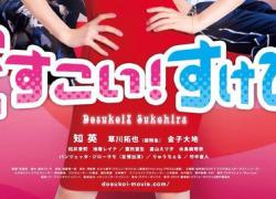 DOSUKOI! SUKEHIRA (2019)