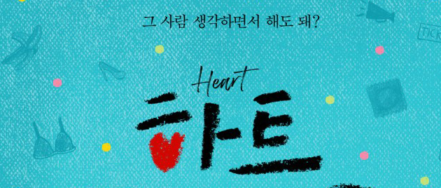 HEART (2019)