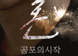 HON: Gongpoeui sijak (2020)