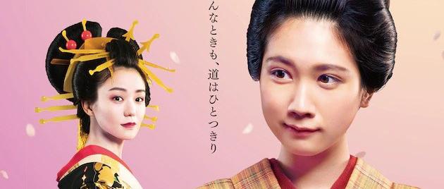 MIO-TSUKUSHI RYOURI-CHOU (2020)