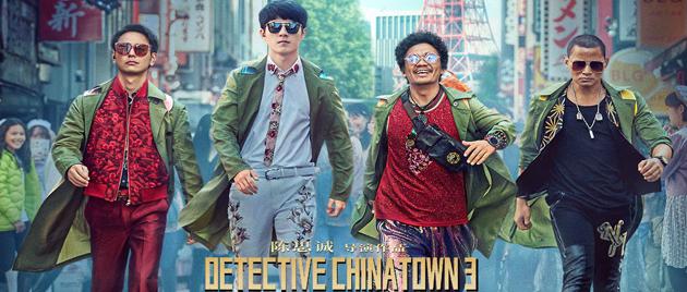 DETECTIVE CHINATOWN 3 (2020)