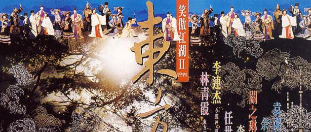 SWORDSMAN: La légende d'un guerrier (1992)