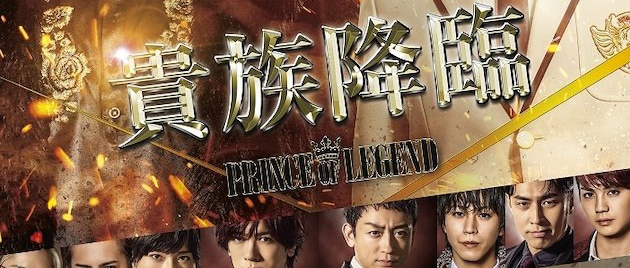 KIZOKU KOURIN: Prince of Legend (2020)