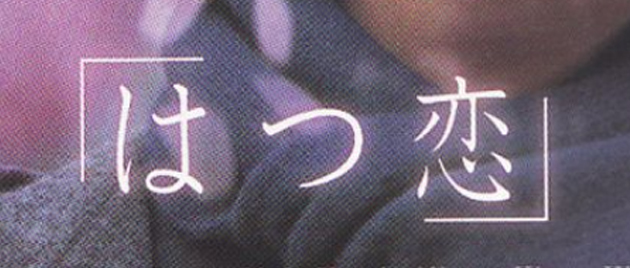 HATSUKOI (2000)