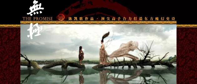 WU JI – La Légende des Cavaliers du vent (2005)