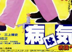 YAMAI WA KIKARA: Byôin e ikô 2 (1992)