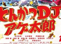 TONKASTU DJ AGE-Taro (2020)
