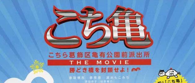 KOCHIKAME – The Movie (2011)