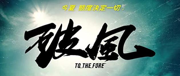 PO FENG (2015)