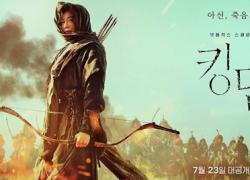 KINGDOM: L'histoire de Ashin (2021)