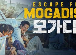 MOGADISHU (2021)