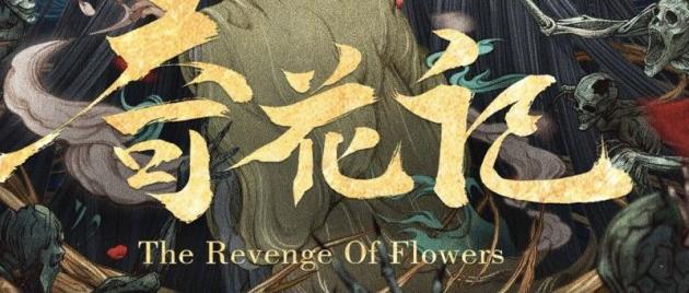 THE REVENGE OF FLOWERS (2021)