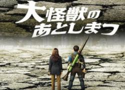 DAI KAIJU NO ATO SHIMATSU (2022)
