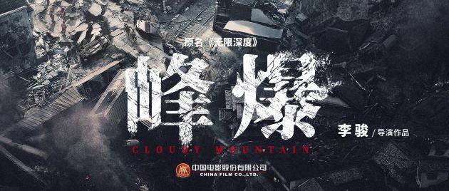 CLOUDY MOUNTAIN (2021)