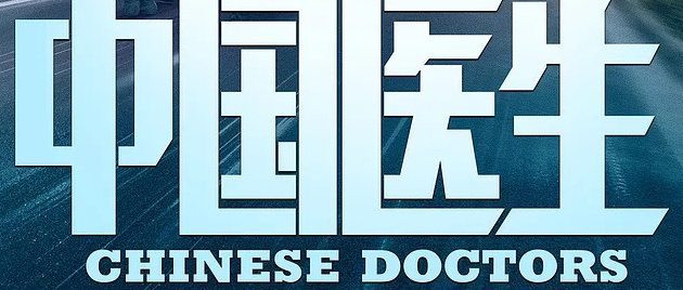 CHINESES DOCTORS (2021)