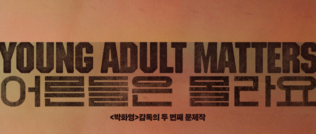 YOUNG ADULT MATTERS (2020)