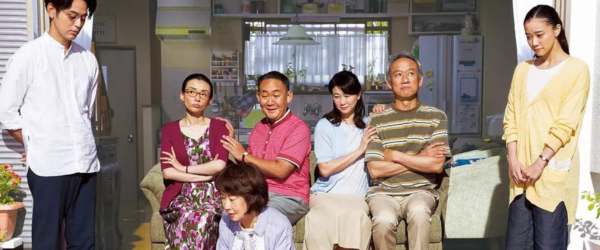WHAT A WONDERFUL FAMILY! II (2017)